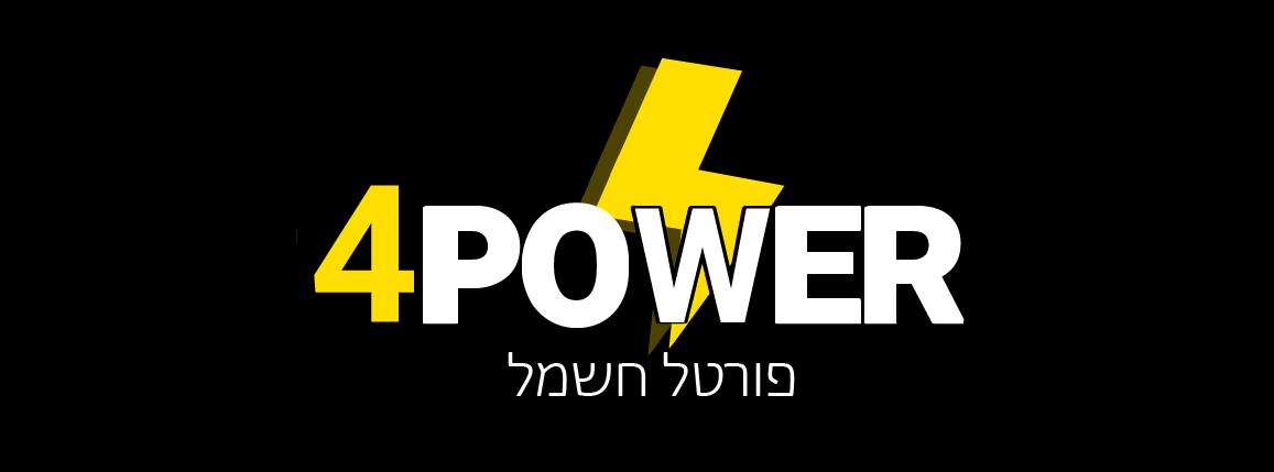 פורטל חשמל 4power